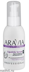"7005 Aravia Organic Крем- сыворотка антицеллюлитная ""Lipolitik Serum"" 100мл"