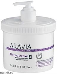 "7006 Aravia Organic Антицелюлитный крем-активатор  ""Termo Active""  550мл"