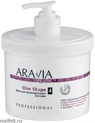 "7007 Aravia Organic Крем для моделирующего массажа ""Slim Shape"" 550мл"