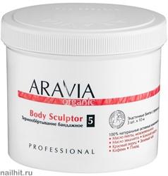 "7011 Aravia Organic Термо-обертывание бандажное  ""Body Sculptor"" 3 шт*10метров"