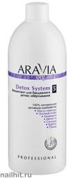 7025 Aravia Organic Концентрат для бандажного детокс- обертывания Detox System 500мл