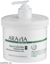 "7013 Aravia Organic Обертывание антицеллюлитное ""Anti-Cellulite intensive""  550мл"