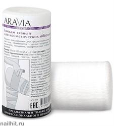 7019 Aravia Organic Бандаж тканный для косметических обертываний 10см*10метров