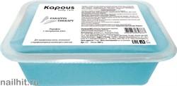 0532 Kapous Парафин в брикетах 2шт*500гр с экстрактом Алоэ