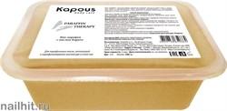0535 Kapous Парафин в брикетах 2шт*500гр с маслом Карите