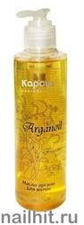 0861 Kapous Arganoil Масло арганы для всех типов волос 200мл