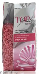9637 White Line Пленочный воск Pink pearl (Розовый жемчуг) 750гр гранулы в пакете