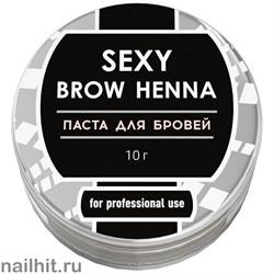 SH-00021 Sexy Brow Henna Белая паста для бровей 10гр (Защита кожи при окраске)