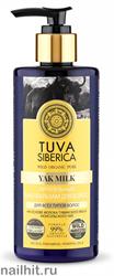37074 Natura Siberica TUVA Бальзам-био для волос 300мл Питательный