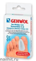 26928*1 Gehwol Гель-корректор GD, маленький  3шт