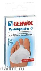 26933 Gehwol Защитная гель-подушечка под пальцы G  (бол)