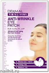 704688 Dermal Патчи под глаза Антивозрастная защита кожи вокруг глаз 2шт