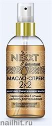 12877 Nexxt 211142 Масло-спрей для сухих, тонких и ломких волос 120мл Oil-Spray For Dry Thin Hair
