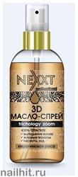 14098 Nexxt 3d 211143 Масло-спрей кера-терапия выпадения, жирности и перхоти 120мл Trichology Zoom