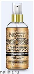 211144 Nexxt Спрей-живица для кончиков волос 120мл Express Spray For Ends of Hair