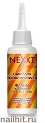 8284 Nexxt 211135 Флюид для снятия краски с кожи 125мл Hair Skin Color Clean