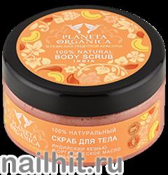 03985 Planeta Organica Скраб для тела Индийский кешью и органическое масло сандала 300мл