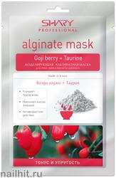 """144113 Shary Альгинатная маска для лица, шеи, декольте """"Тонус и Упругость"""" Ягоды годжи и Таурин"""