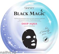 629537 Shary Black Magic Глубоко увлажняющая маска для лица DEEP AQUA