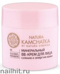 """37296 NS Natura Kamchatka Крем-ВВ для лица минеральный """"сияние и энергия кожи"""" 50мл"""
