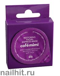 992471 КАФЕ КРАСОТЫ le Cafe Mimi Маска-экспресс для лица Восстанавливающая, глубокое питание и регенерация 15мл