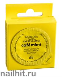 992501 КАФЕ КРАСОТЫ le Cafe Mimi Маска-экспресс для лица Моделирующая, мгновенный лифтинг 15мл