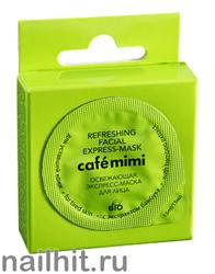 992525 КАФЕ КРАСОТЫ le Cafe Mimi Маска-экспресс для лица Освежающая, с охлаждающим эффектом 15мл