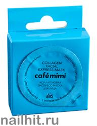 992181 КАФЕ КРАСОТЫ le Cafe Mimi Маска-экспресс для лица Коллагеновая, ультра-увлажнение 15мл