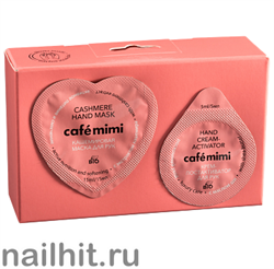 992198 КАФЕ КРАСОТЫ le Cafe Mimi Маска 2в1 для РУК Кашемировая, активное питание 15мл+ постактиватор 5мл