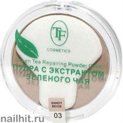 04013 Триумф TF Пудра для лица Compact Powder Green Tea 03 песочный беж
