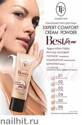 06895 Триумф TF Крем тональный Expert Comfort Cream Soft MATTE, тон 02