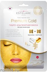 145288 Estelare Гидро-Альгинатная маска Premium Gold для всех типов кожи