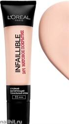 """L'OREAL Тональный крем стойкий, матирующий """"INFAILLIBLE MAT"""" тон 11 ваниль"""