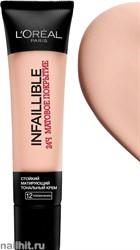 """L'OREAL Тональный крем стойкий, матирующий """"INFAILLIBLE MAT"""" тон 12 розовая ваниль"""