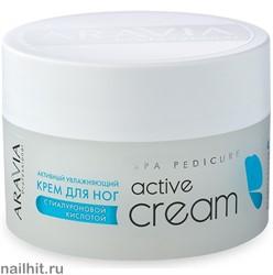 11607 Aravia 4023 Крем для ног активный, увлажняющий с гиалуроновой кислотой 150мл Active Cream