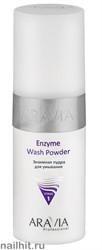 6110 Aravia Пудра энзимная для умывания 150мл Enzyme Wash Powder