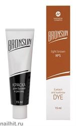"""BR-1005 Sexy Brow Краска для ресниц и бровей """"Bronsun"""" №5 светло-коричневый 15мл"""