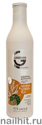 50145 Greenini Шампунь для волос HENNA& GREEN TEA 500мл Укрепление и сила