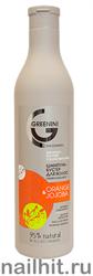 50146 Greenini Шампунь для волос ORANGE& JOJOBA 500мл Объём и баланс
