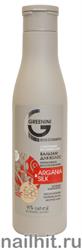 50164 Greenini Бальзам для волос ARGANIA& SILK 250мл Интенсивное восстановление