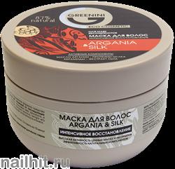 50188 Greenini Маска для волос ARGANIA& SILK 200мл Интенсивное восстановление