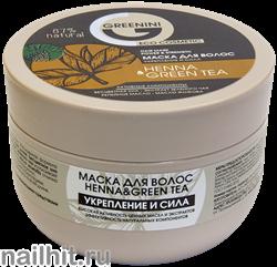 50186 Greenini Маска для волос HENNA& GREEN TEA 200мл Укрепление и сила