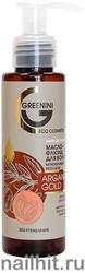50179 Greenini Масло-флюид для волос ARGANIA GOLD 100мл