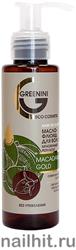50180 Greenini Масло-флюид для волос MACADAMIA GOLD 100мл