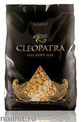11422 White Line Пленочный воск горячий Клеопатра 1кг гранулы в пакете