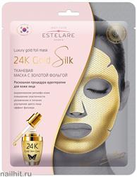 470792 Estelare 24К Gold SILK тканевая маска с золотой фольгой 1шт выравнивающая