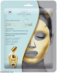 470785 Estelare 24К Gold SNAIL тканевая маска с золотой фольгой 1шт увлажняющая