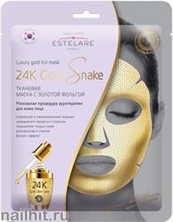 470778 Estelare 24К Gold SNAKE тканевая маска с золотой фольгой 1шт корректирующая