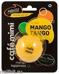 670503 КАФЕ КРАСОТЫ le Cafe Mimi Бальзам для губ Ультра питание Манго 8гр