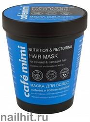 993485 КАФЕ КРАСОТЫ le Cafe Mimi Стакан Маска для волос Питание и восстановление для поврежденных окрашенных волос 220мл